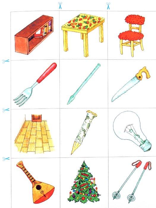 Обучающие карточки, предметы неодушевленные