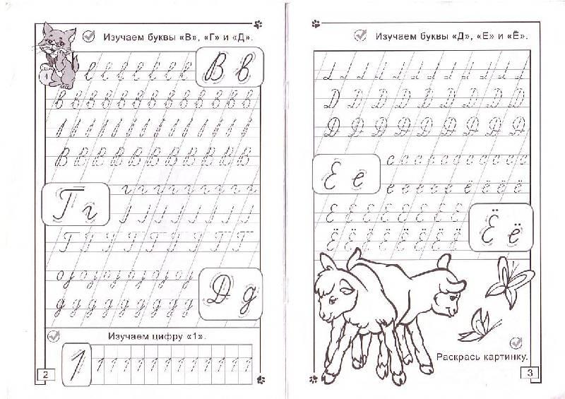 Прописи буквы, изучаем буквы в, г, д, е, ё