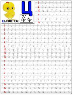 Прописи буквы ц, с примером картинкой цыпленок