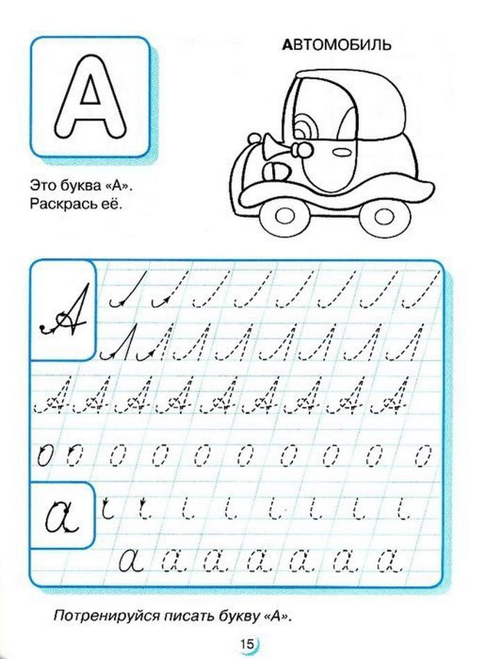 Пропись буквы а, с раскраской автомобиль