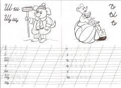 Прописи на буквы ш, щ, ъ, ы, ь, раскрасками собачка и мышонок с сыром