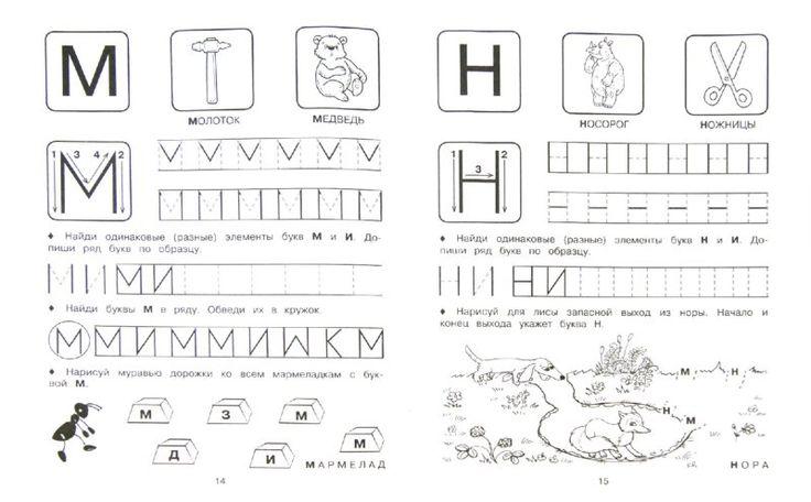 Прописи букв м, н с играми, раскраски медведь, носорог, молоток, ножницы