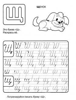 Пропись буквы щ, с раскраской забавный щенок