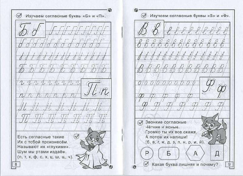 Прописи букв б, п, в, ф, с игрой и граматикой