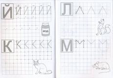 Прописи букв й, к, л, м, раскраска кошка, лиса, мышка