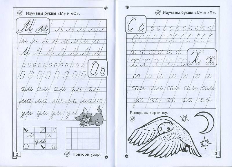 Прописи букв м, о, с, х, с тгрой заданием, раскраска сова в звездном небе