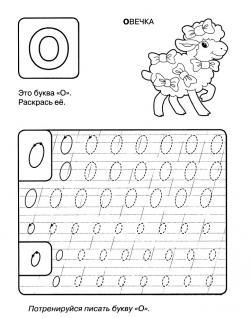 Пропись буквы о, с раскраской овечка в бантиках