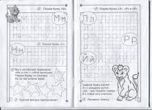 Прописи букв м, н, л, р, й, с игрой заданием, с раскраской львенок