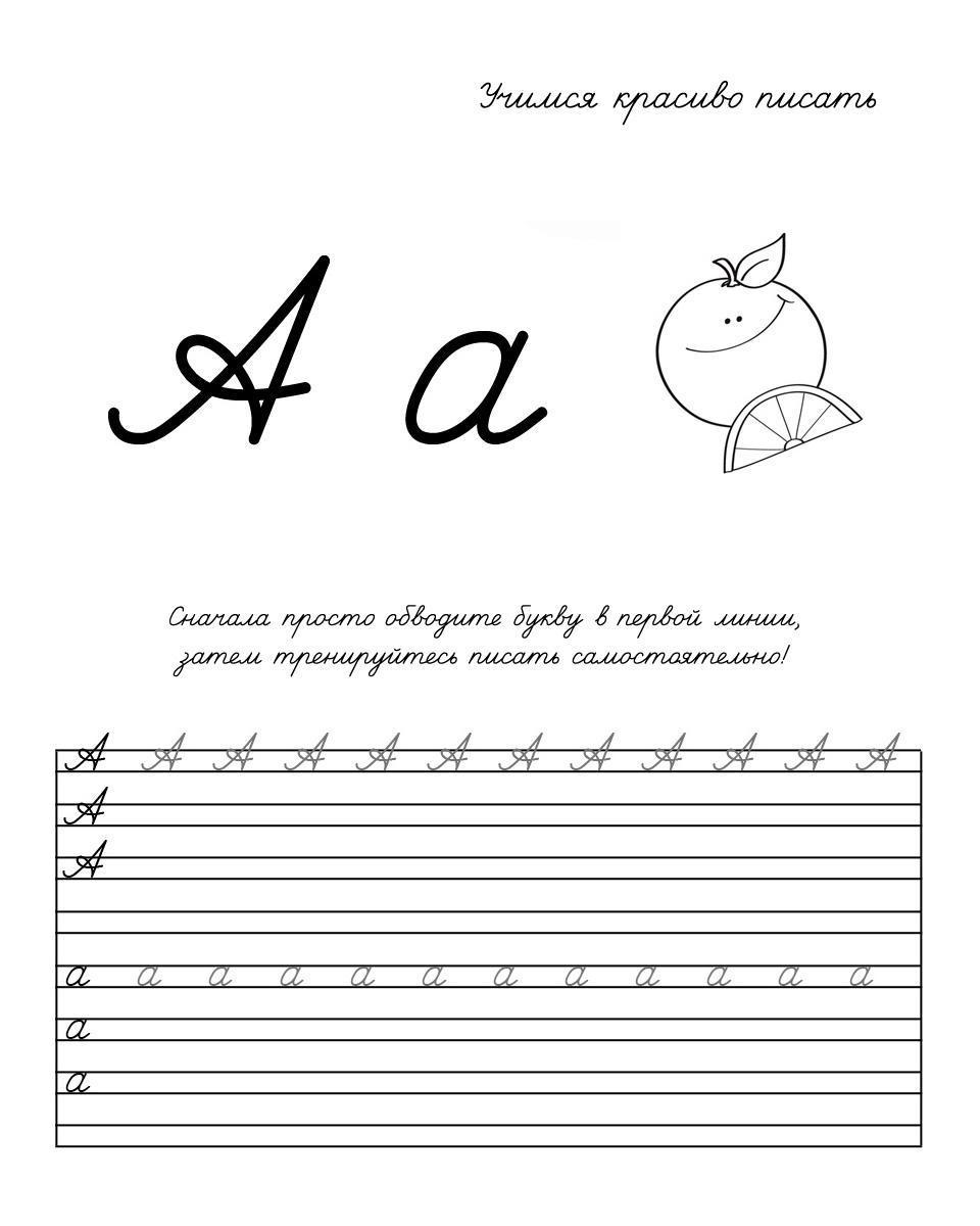 Пропись буквы а, с раскраской апельсин