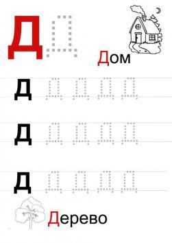 Пропись буквы д, с раскрасками слов на букву д, раскраски дом, дерево