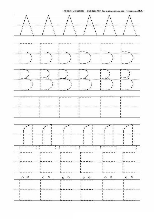 Прописи печатные буквы а, б, в, г, д, е, ё