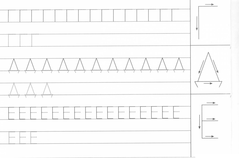 Печатные буквы г, д, е