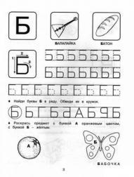 Печатная буква б, раскраски апельсин и бабочка