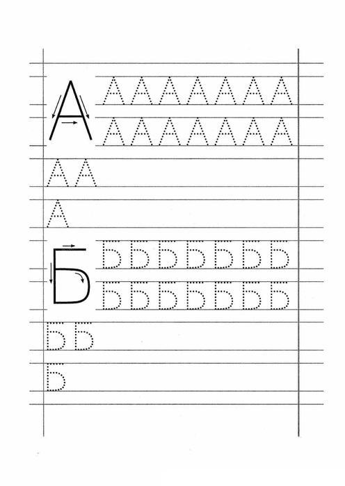 Печатные буквы а, б
