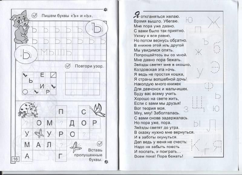 Печатные буквы ъ, ь, твердый знак, мягкий знак, пропись с игрой и со стишками