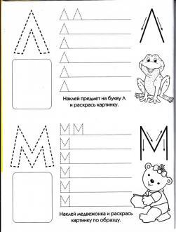 Печатные буквы л, м с раскрасками лягушка, медвежонок