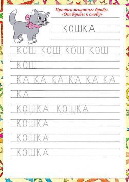 Прописи печатные буквы, от буквы к слову, кошка
