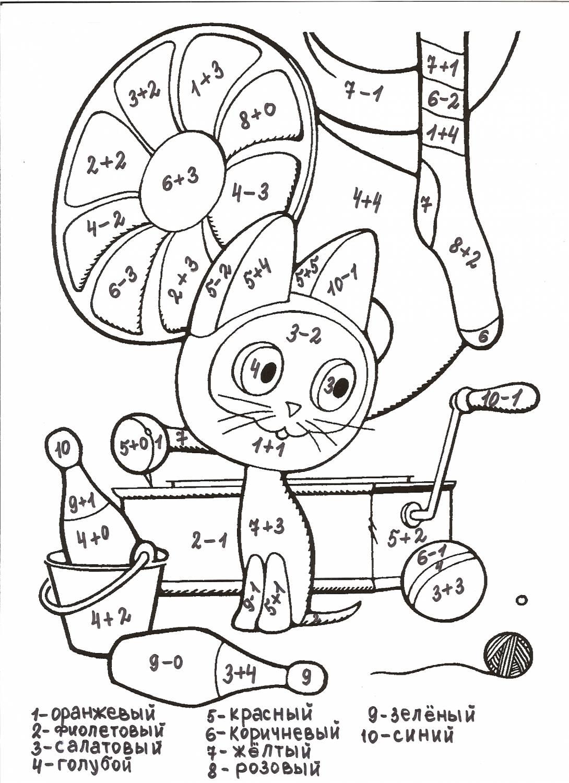 Математический счет раскраски