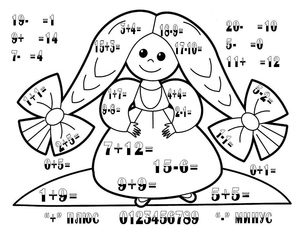 картинки раскраски по математике 1 класс