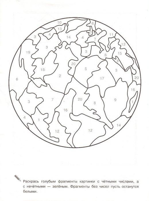 Математические раскраски для 1 класса, планета