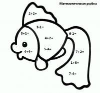 Математические раскраски для 1 класса, математическая рыбка
