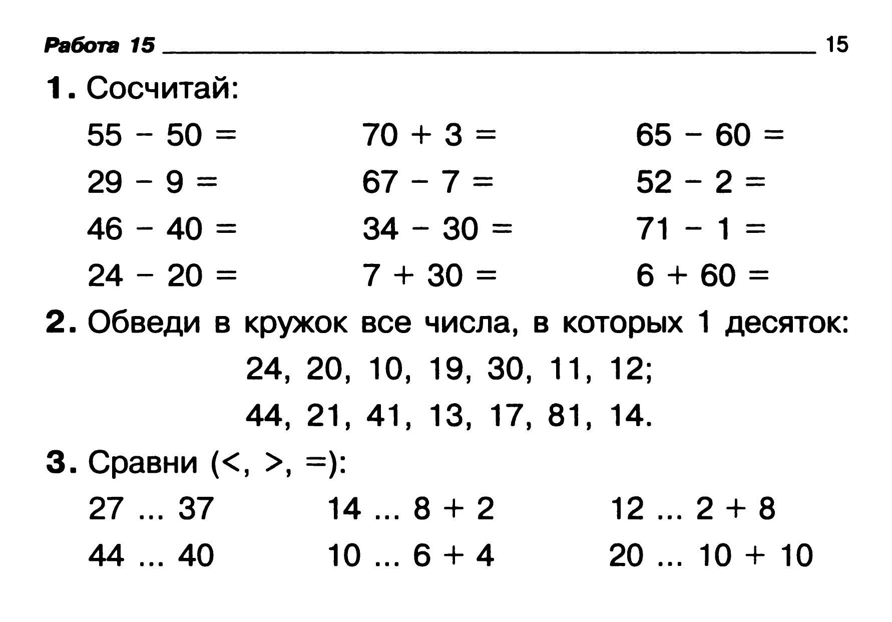 Математические для 1 класса