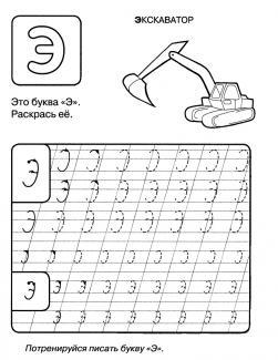 Буква э, прописи буквы по точкам, раскраска экскаватор