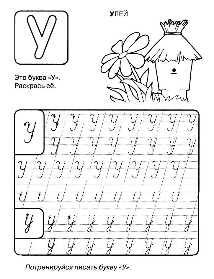 Буква у, прописи буквы по точкам, раскраска улей