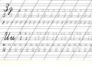 Буквы з, и, прописи буквы по точкам