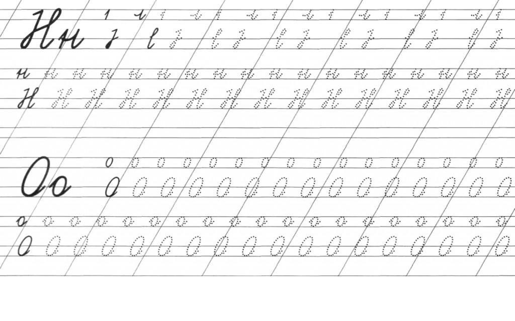 Прописи буквы по точкам