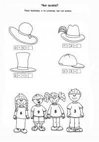 Раскраски с примерами, чья шляпа