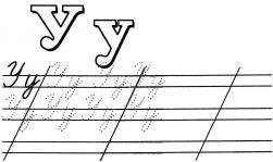 Буква у, прописи буквы по точкам