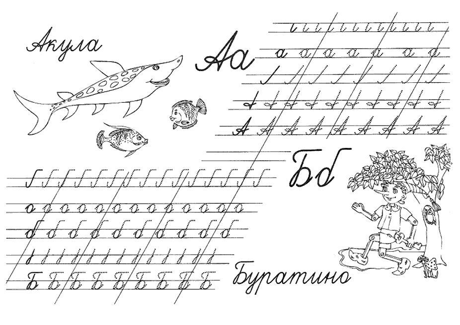 Буквы а, б, прописи буквы по точкам, раскраски буратино, акула
