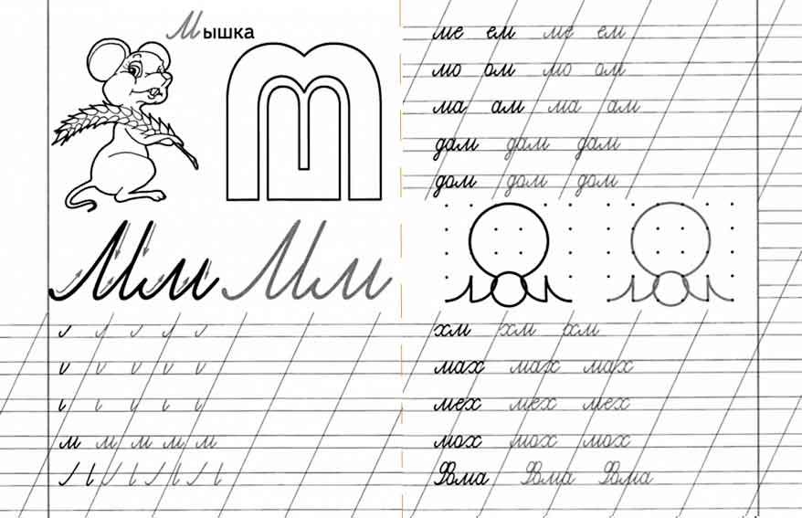 Буква м, прописи буквы по точкам, слоги и слова с буквой м, раскраска мышка с колоском