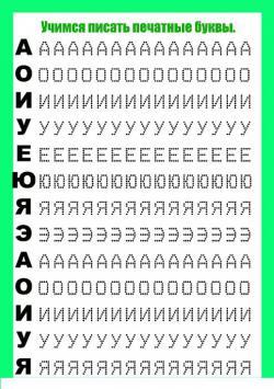 Прописи буквы по точкам, гласные печатные буквы