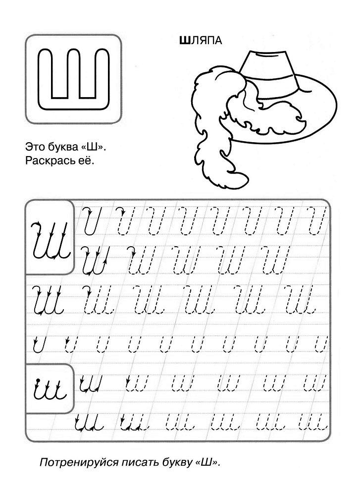Буква ш, прописи буквы по точкам, раскраска шляпа