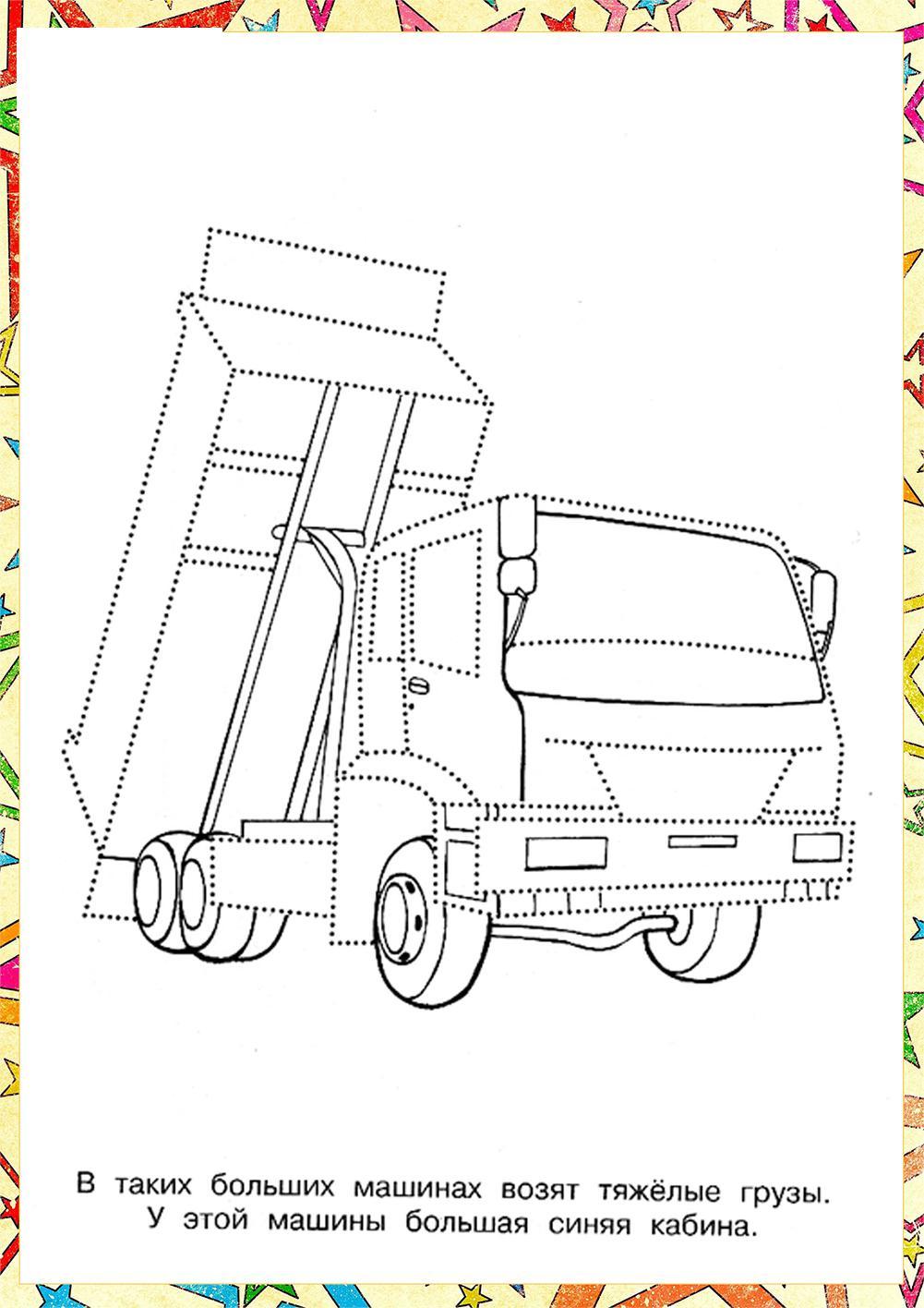 Соедини по точкам для самых маленьких, грузовик