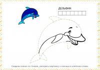 Соедини по точкам для самых маленьких, дельфин