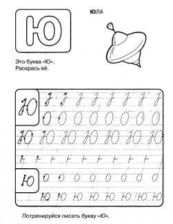 Буква ю, прописи буквы по точкам, раскраска юла