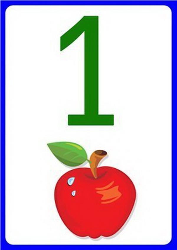 Цифра 1, одно яблоко