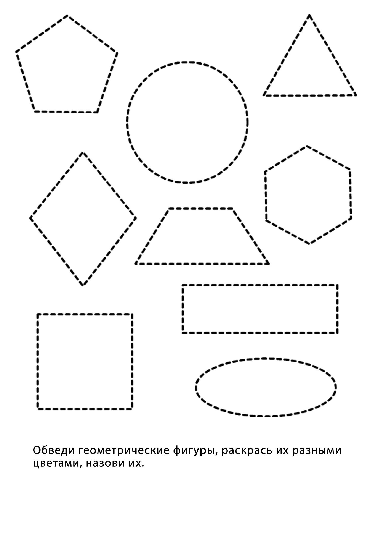 Раскраски фигуры, обведи геометрические фигуры и раскрась