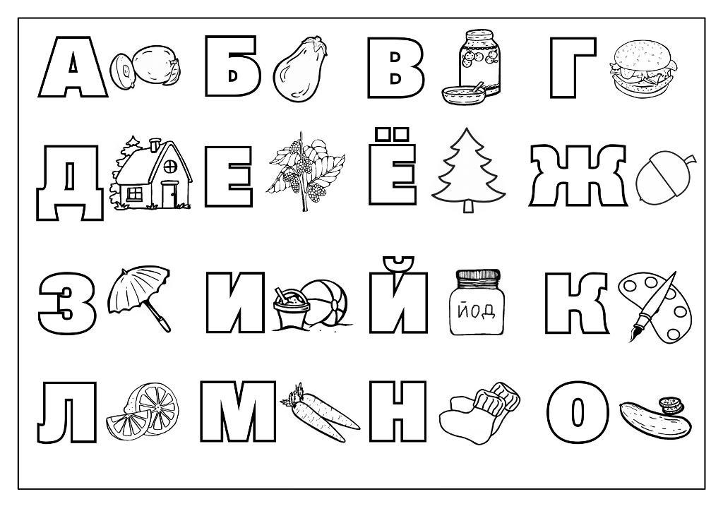 Буквы раскраски и слова на них