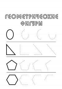 Раскраски фигуры, овал, треугольник, пятиугольник