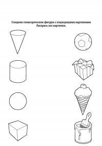 Соедини геометрические фигуры с подходящими картинками