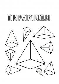Раскраски фигуры, пирамиды