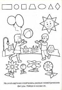Раскраски фигуры, дети играют во дворе, на картинке спрятались фигуры, найди и раскрась их