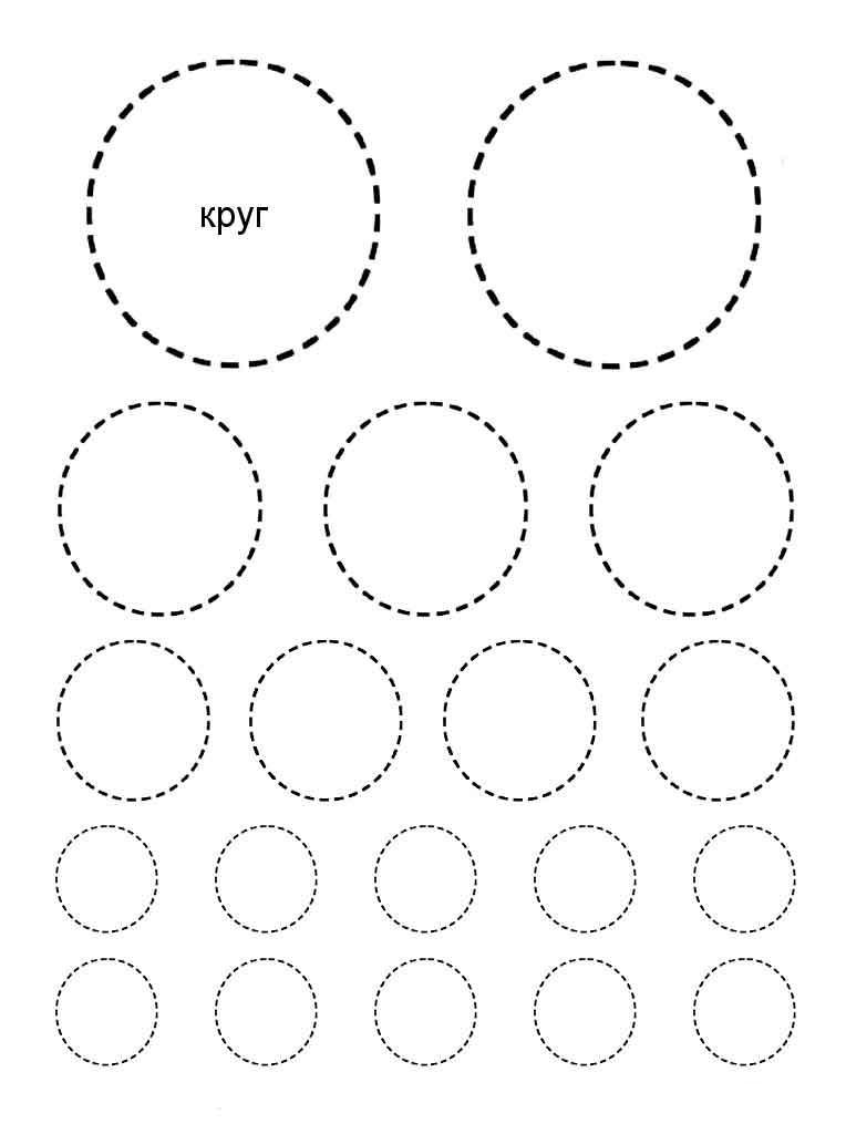 Раскраски из фигур, круг