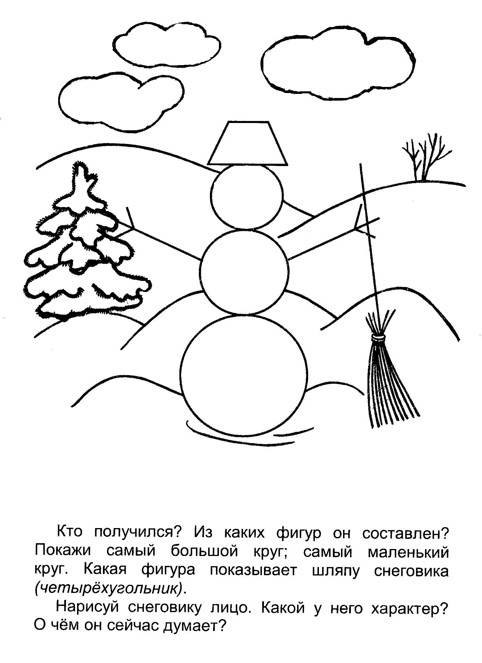 Раскраски из фигур, снеговик