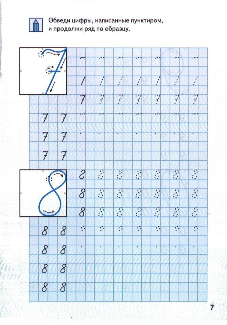 Цифры 7 и 8