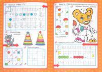 Прописи цифры 7 и 8, с играми и раскраской львенок